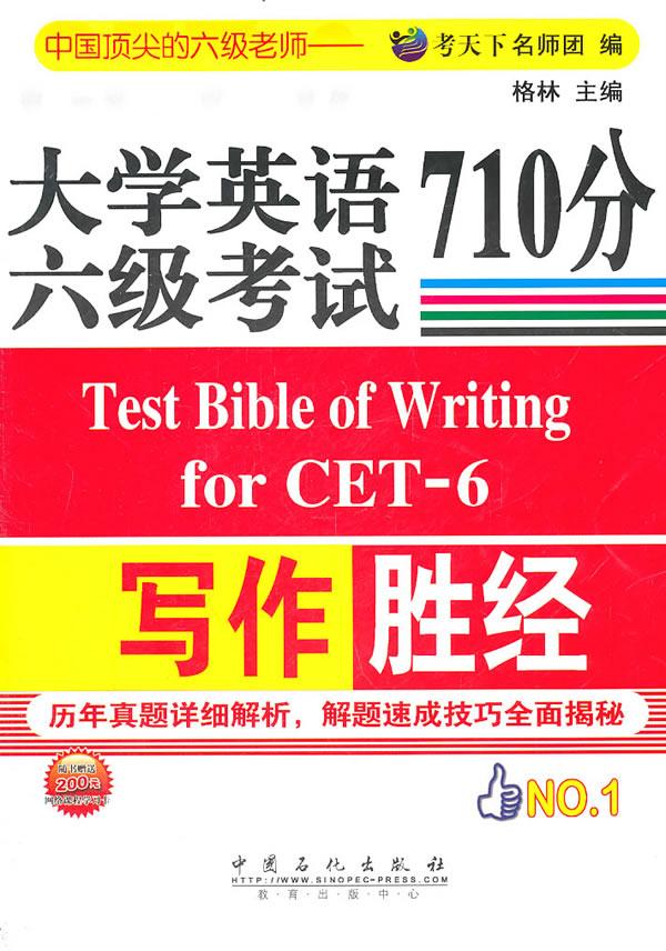 大学英语六级考试写作710分胜经