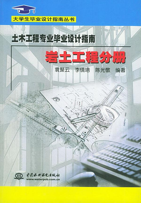 土木工程专业毕业设计指南-岩土工程分册(大学生毕业设计指南丛书)