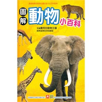 图解动物小百科