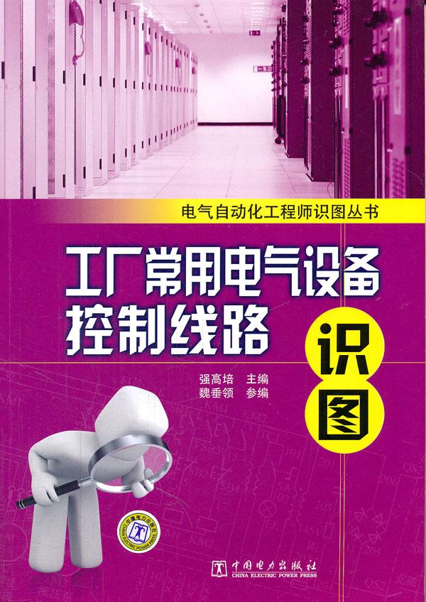 自动化工程师识图丛书