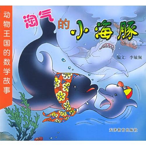 淘气的小海豚——动物王国的数学故事