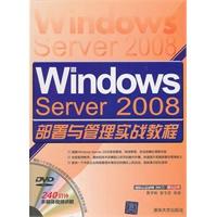 WindowsServer2008部署与管理实