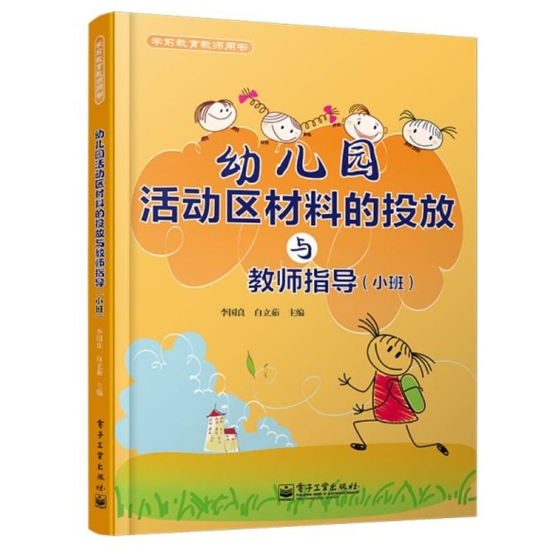 幼儿园活动区材料的投放与教师指导(小班)(全彩)