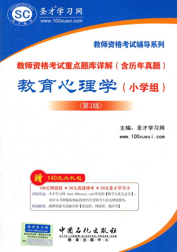 圣才教育 教育心理学(小学组) 教师资格考试重点题库详解