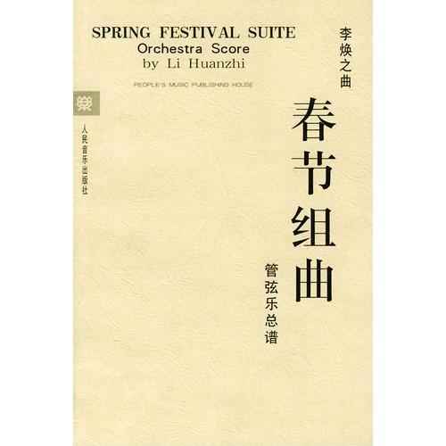 春节组曲 管弦乐总谱