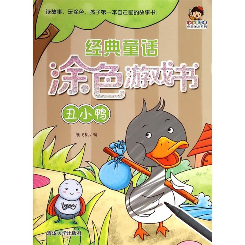 经典童话涂色游戏书——丑小鸭(小小毕加索创意美术系列)图片
