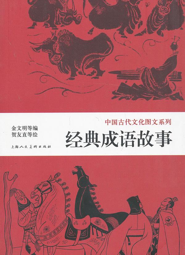 中国古代文明的故事
