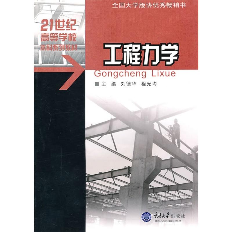 《工程力学(土木工程专业本科系列教材)》刘德华