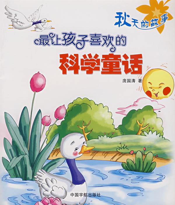 京东商城图书 最让孩子喜欢的科学童话:好动物的坏故事 京东商城图书