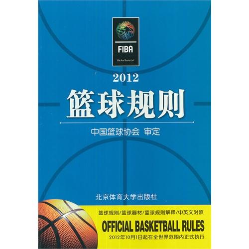 【篮球规则图片】高清图