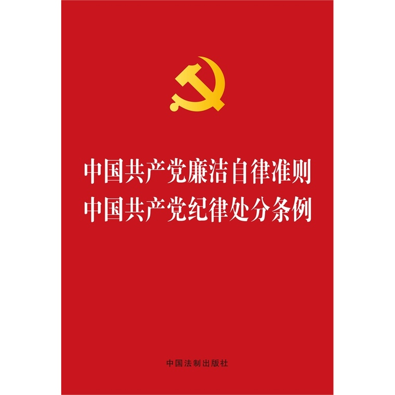 www.fz173.com_教师学习中国共产党廉洁自律准则和中国共产党纪律处分条例,培训心得。