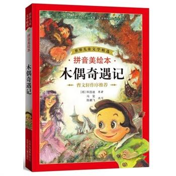 木偶奇遇记(拼音美绘本)/世界儿童文学精选(意)