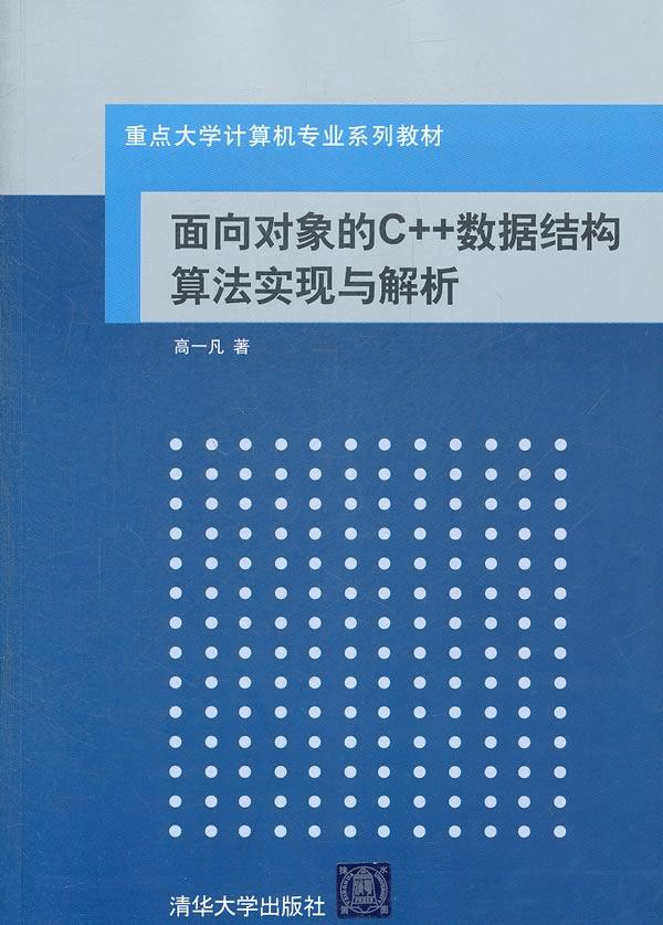面向对象的c++数据结构算法实现与解析/高一凡:图书