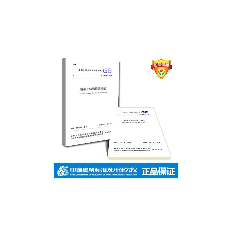 《gb50010-2010混凝土结构设计规范》中华人民共和