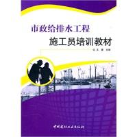 《市政给排水工程施工员培训教材》封面