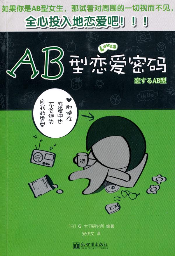 《AB型恋爱密码》电子书下载 - 电子书下载 - 电子书下载