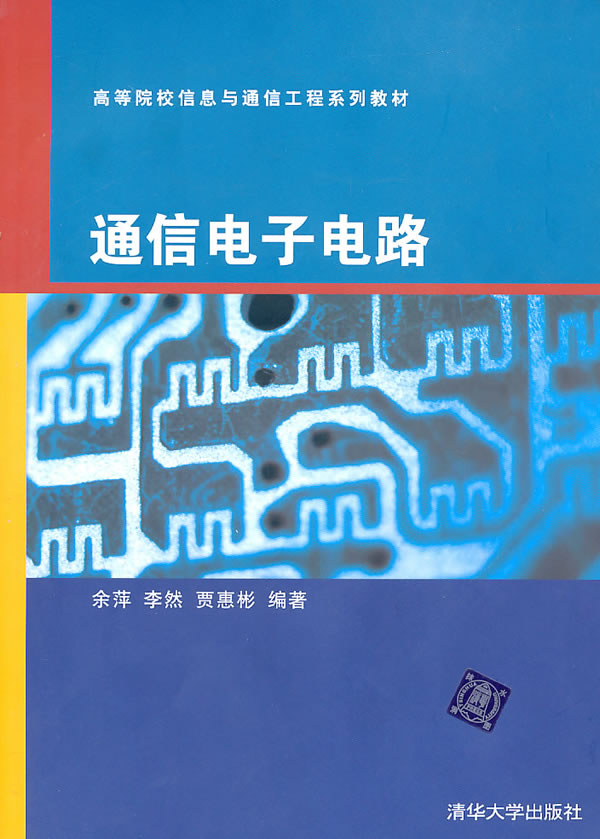 通信电子电路(高等院校信息与通信工程系列教材)