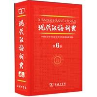 【特例品】现代汉语词典