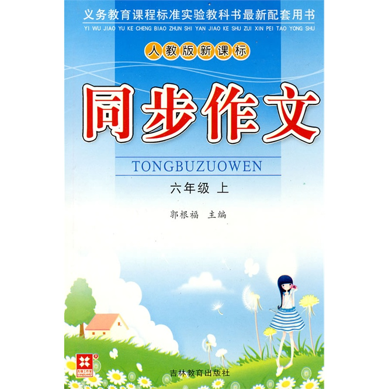 同步作文_人教版新课标同步作文:六年级上