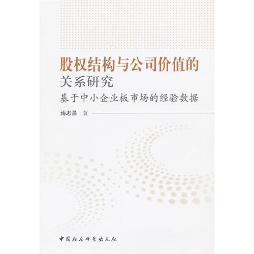 股权结构与经济增加值研究