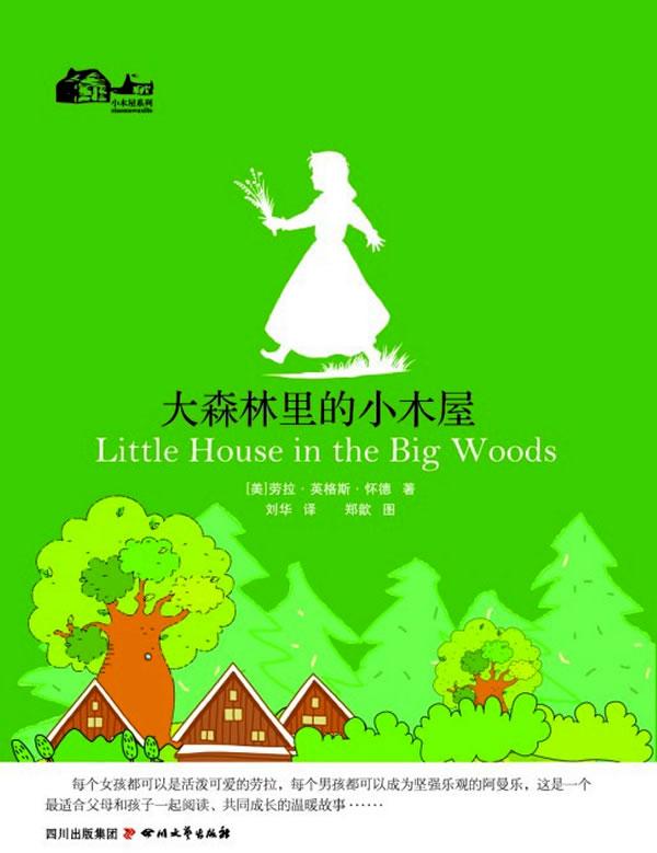 【大森林里的小木屋】¥9.6元