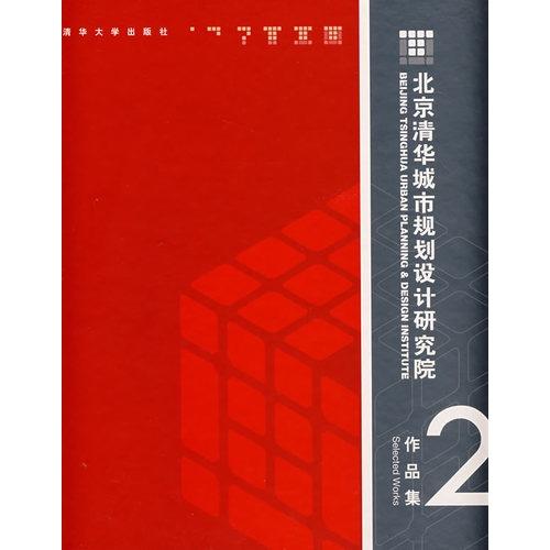 北京清华城市规划设计研究院作品集2