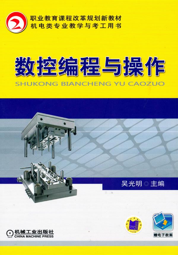 机床数控技术编程题_套类零件加工工艺及程序编制举例数控车床编