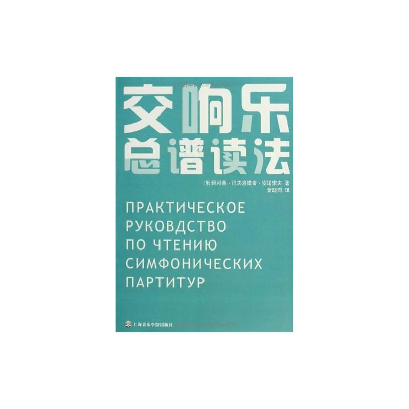 【交响乐总谱读法-(共两册)图片】高清图