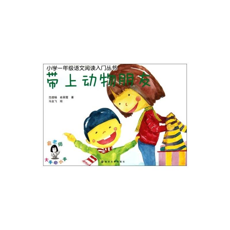 《带上动物朋友/小学一年级语文阅读入门丛书》