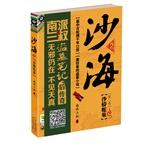 吴邪/沙海2:沙蟒蛇巢(吴邪性情大变的内幕初露端倪,被选定的少年黎...
