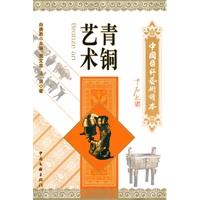 《青铜艺术:中国国粹艺术读本》封面