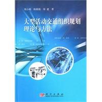 《大型活动交通组织规划理论与方法》封面