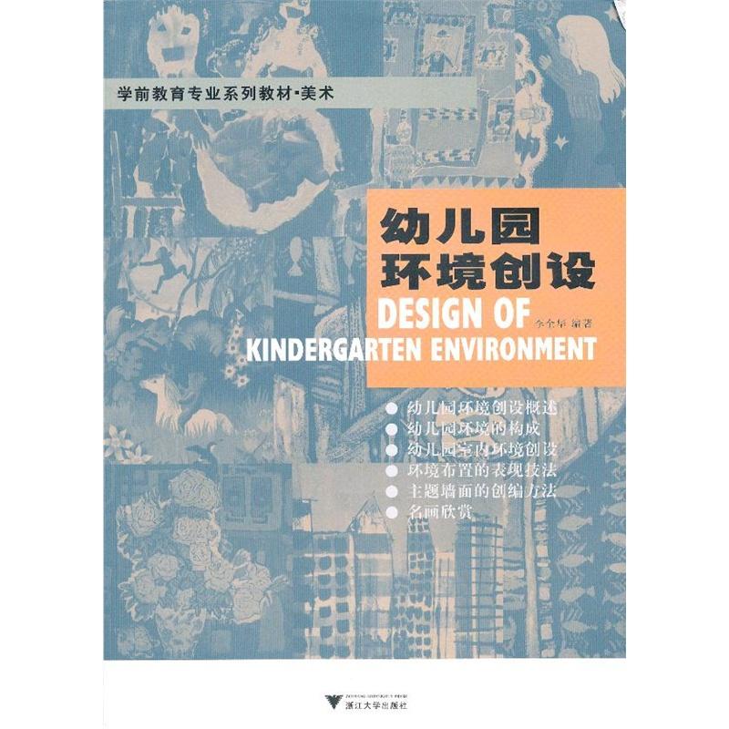 幼儿园环境创设(第2版)
