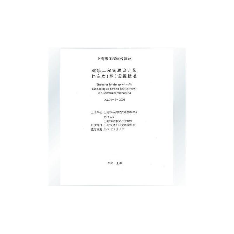 00 汽车库,修车库,停车场设计防火规范 gb 50067- 246 条评论) 12.