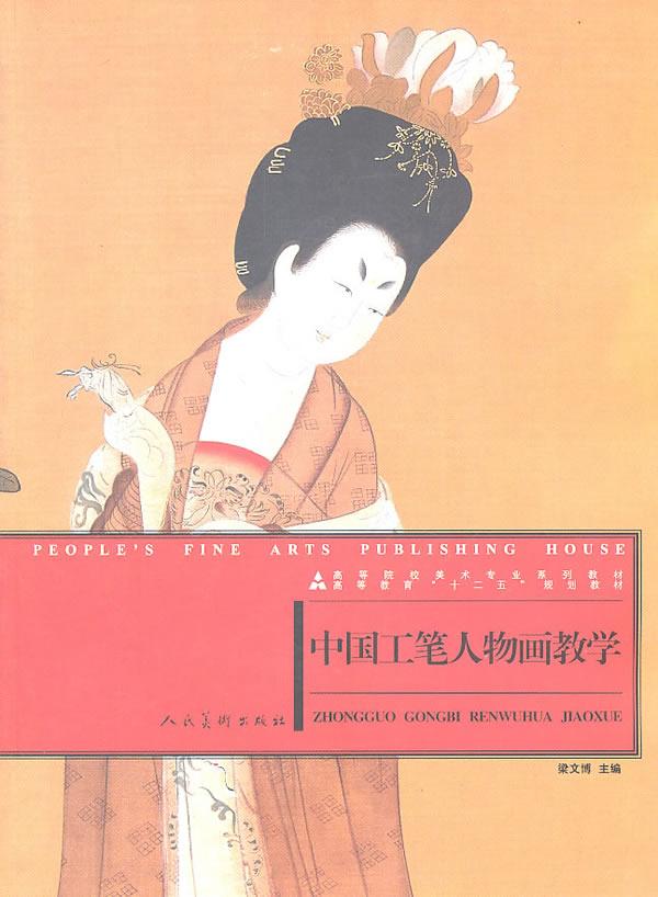 中国工笔人物画教学下载