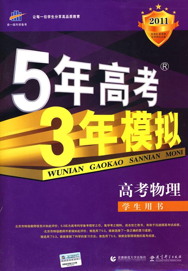《高考物理·学生用书:2011版/曲一线科学备考》电子书下载 - 电子书下载 - 电子书下载