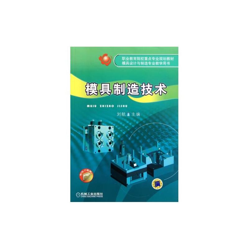【模具制造用书(模具设计与v用书专业教学技术对于普通平面设计的要求图片