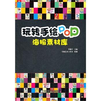 玩转手绘pop 海报素材库,玩转手绘pop 海报素材库免费下载,