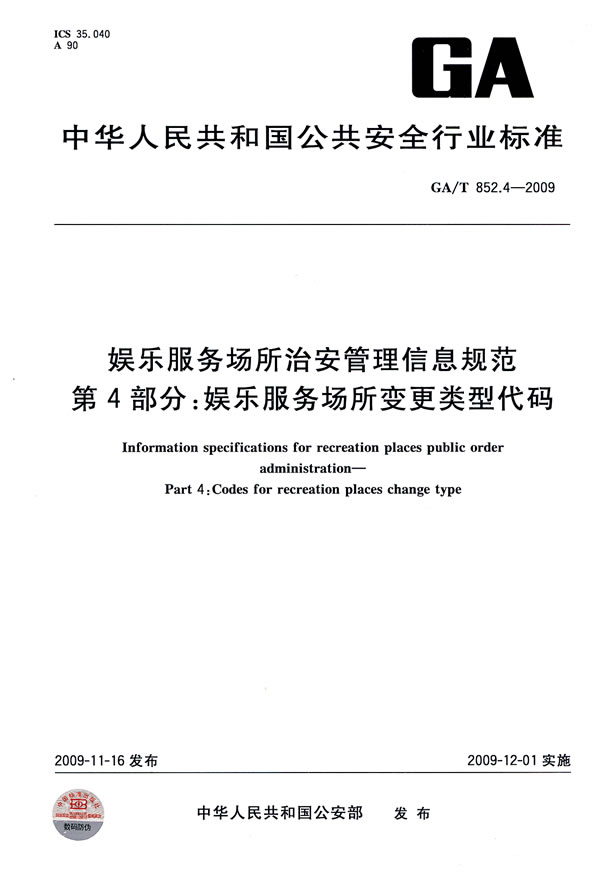 《娱乐服务场所治安管理信息规范   第4部分:娱乐服务场所变更类型代码》电子书下载 - 电子书下载 - 电子书下载