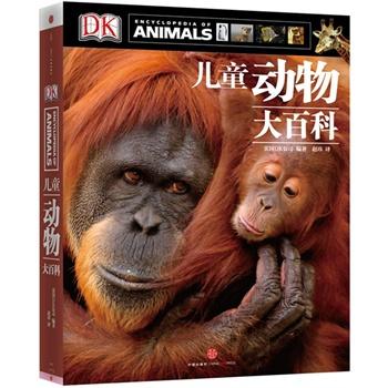 《DK儿童动物大百科》+《DK儿童自然大百科》106.2元(206.1-100、折合50.3元)
