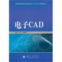 电子CAD