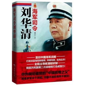 """海军司令刘华清--中国航母之父、官阶最高、立场最鲜明的""""鹰派""""刘华清传,一本书揭露中越南海争斗、航母购买研发内幕、深蓝海军建设艰辛历程等众多内幕。"""