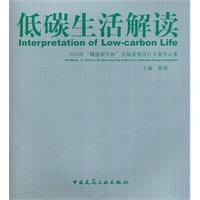 《低碳生活解读》封面