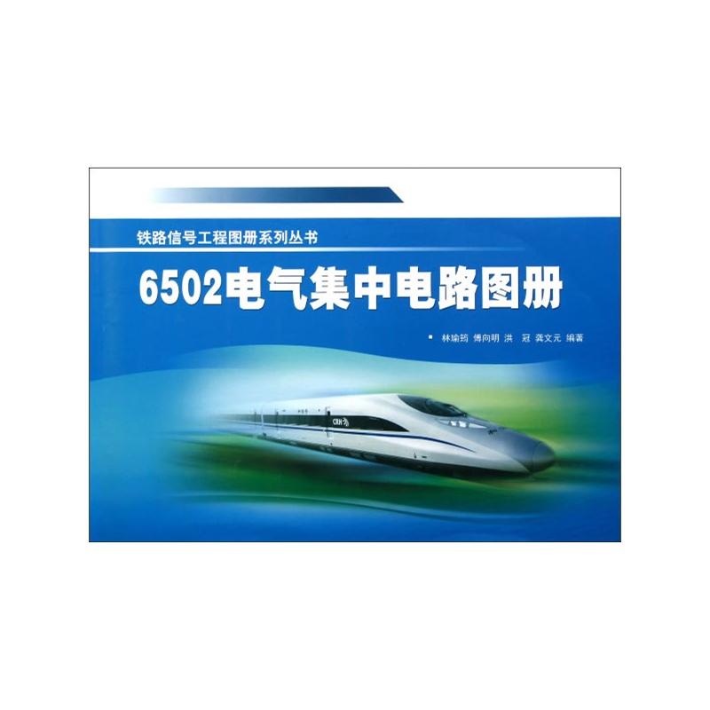 《6502电气集中电路图册》林瑜筠