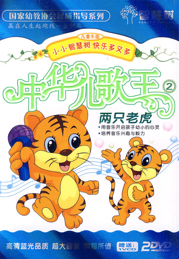 两只老虎图片 两只老虎 图片 互动百科