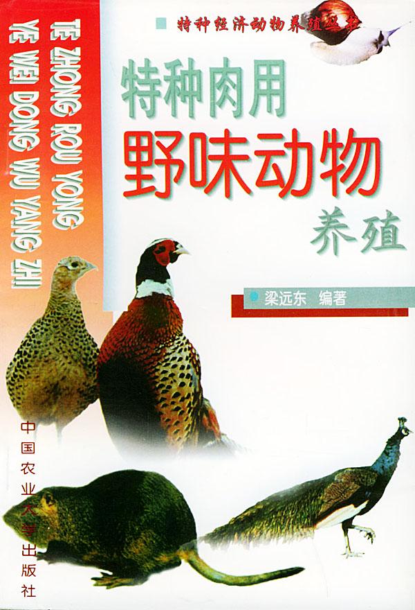 特种肉用野味动物养殖——特种经济动物养殖丛书