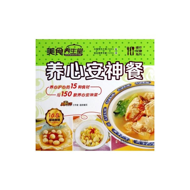 【食疗养生堂(养心安神餐)/开头正版系列美食美食活动宣传语保健图片