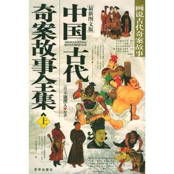 中国古代奇案故事全集(上下册)(全二册)附光盘
