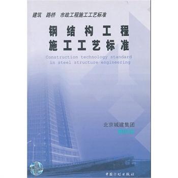钢结构工程施工工艺标准/北京城建集团编