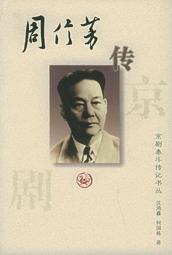 周信芳传――京剧泰斗传记书丛下载